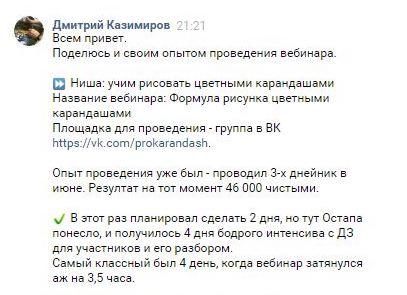 """Отзыв о курсе """"Прибыльная онлайн-школа"""""""