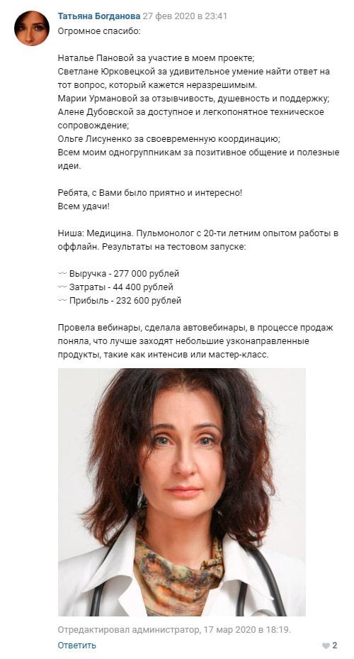 Отзыв Наталья Панова