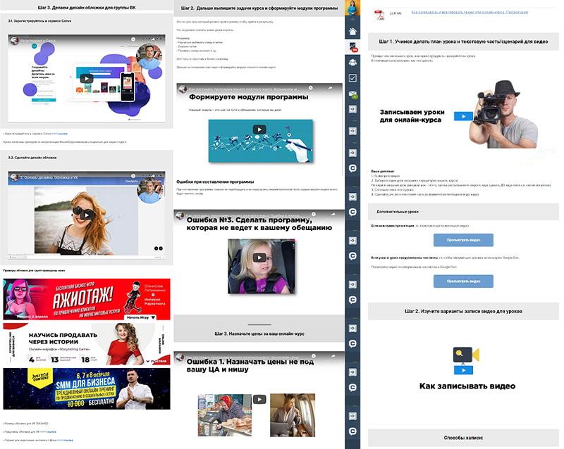 Онлайн-школа уроки